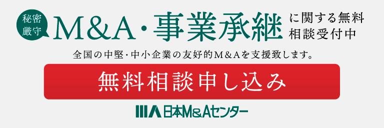 【秘密厳守】M&A・事業承継に関する無料相談受付中 全国の中堅・中小企業の友好的M&Aを支援致します。日本M&Aセンター