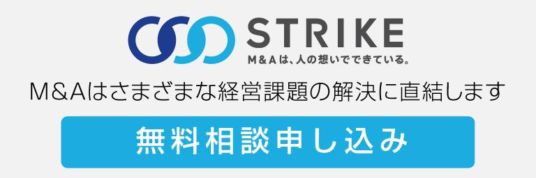 【STRIKE】M&Aは、人の想いでできている。M&Aはさまざまな経営課題の解決に直結します。無料相談申し込み